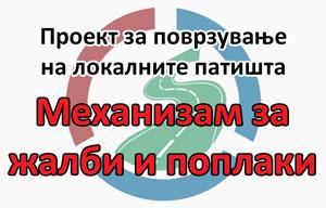 meanizam-za-zalbi-3001.jpg